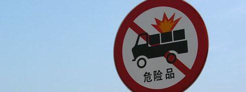 Exploding Trucks Forbidden