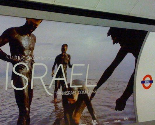 ISRAEL! SWEATY OILY MUDDY MEN!